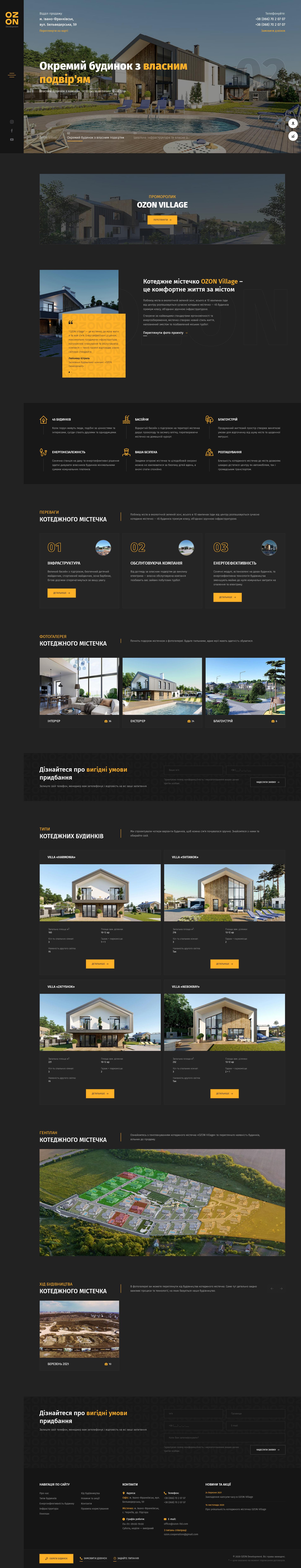 Розробка сайту OZON Development