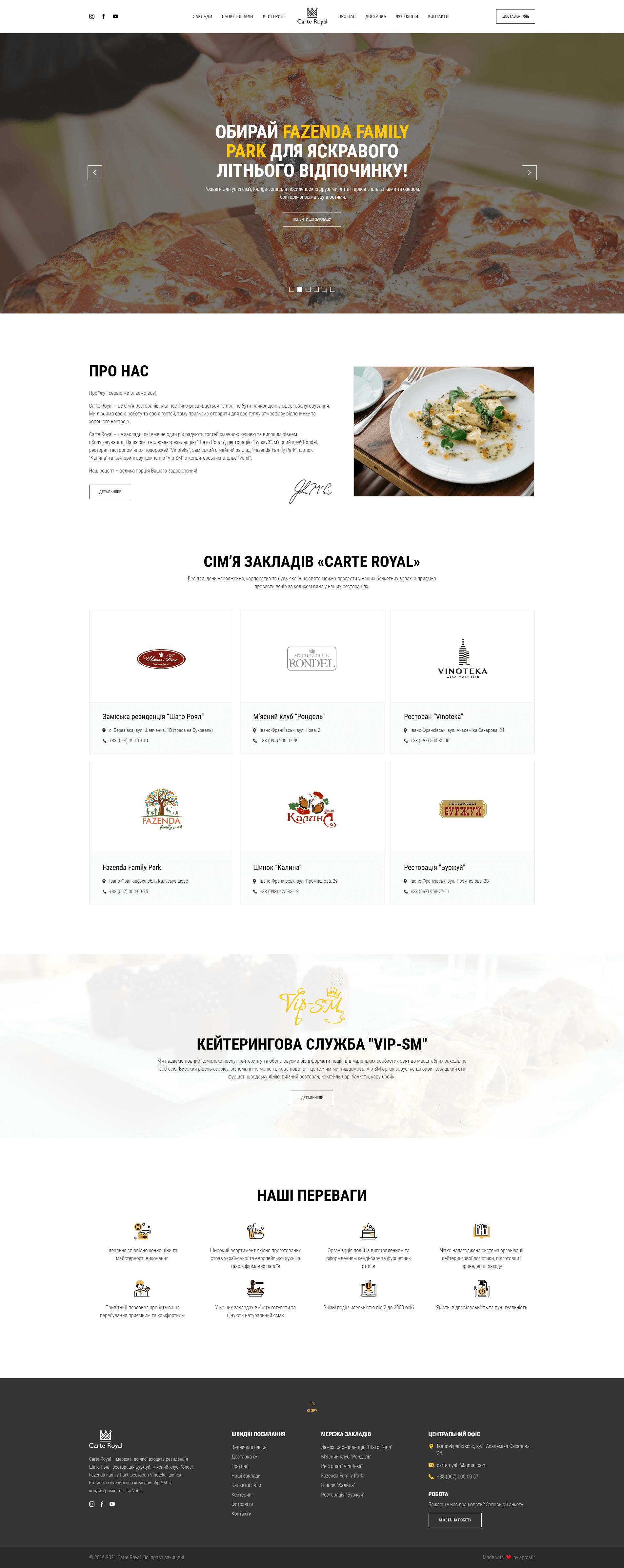 Розробка сайту Carte Royal