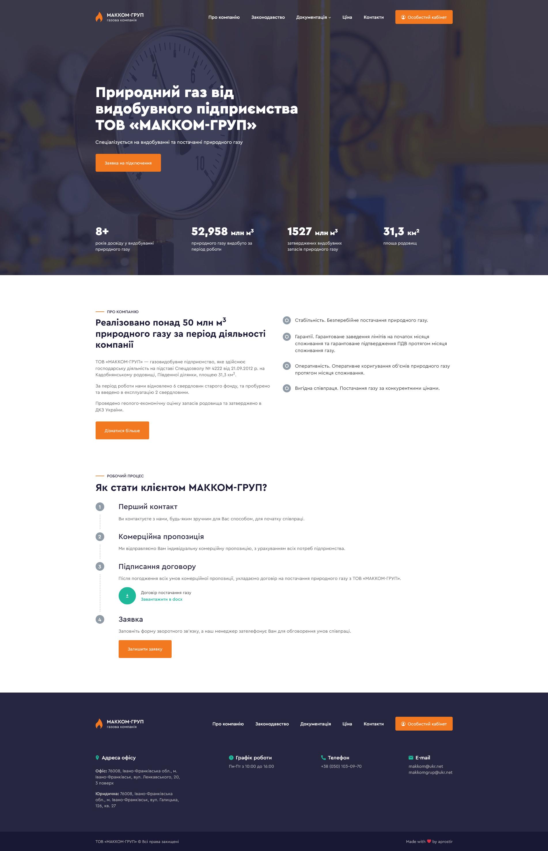 Розробка сайту МАККОМ-ГРУП
